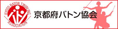 京都バトン協会